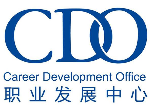 职业发展中心